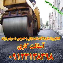 آسفالت کاری 09123138398تهران
